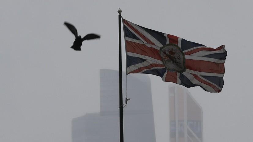 Дипломаты покинули Посольство Англии в столице России