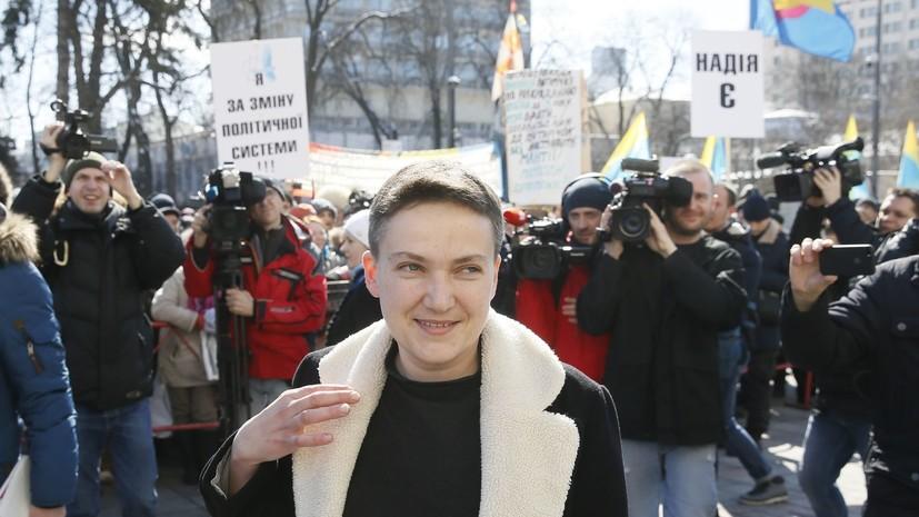 Савченко рассказала о проведённой в украинском СИЗО ночи