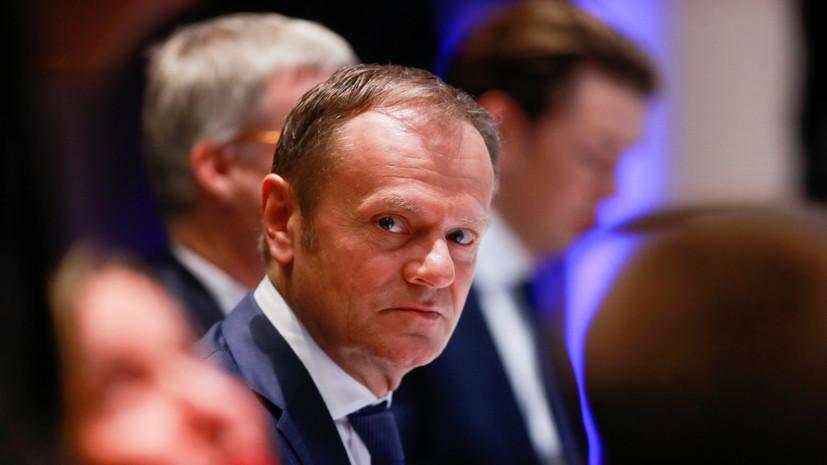 Туск: ЕС утвердил руководящие принципы для отношений с Британией после брексита