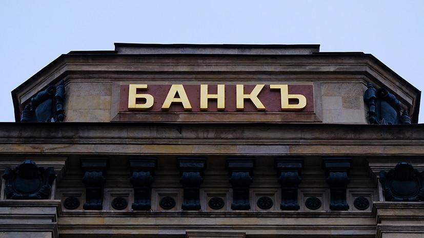 В Ассоциации российских банков прокомментировали снижение ЦБ ключевой ставки