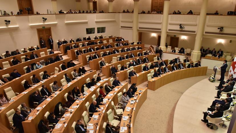 Парламент Грузии принял поправки в Конституцию страны