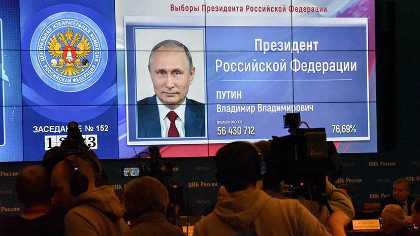 «Самый высокий уровень поддержки в истории страны»: в России подвели официальные итоги президентских выборов
