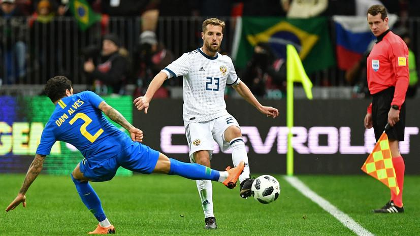 Не прошли испытание: сборная России по футболу уступила Бразилии в контрольном матче
