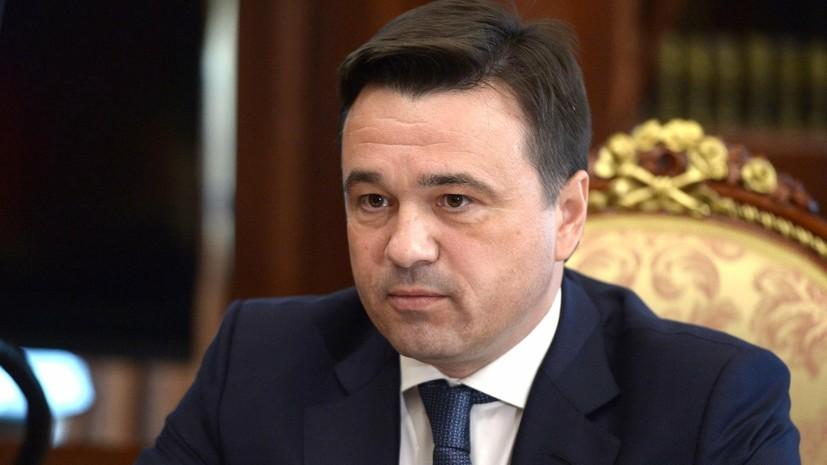 Воробьёв рассказал о проекте благоустройства Волоколамска после ситуации с «Ядрово»