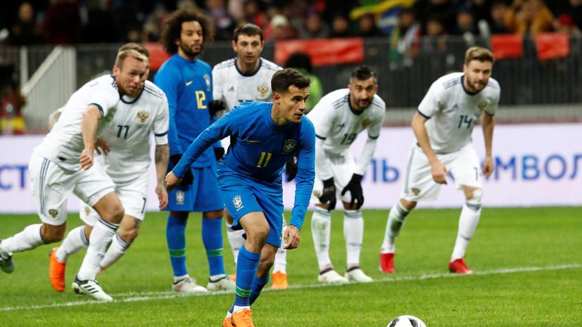 Сборная России по футболу уступила Бразилии в контрольном матче