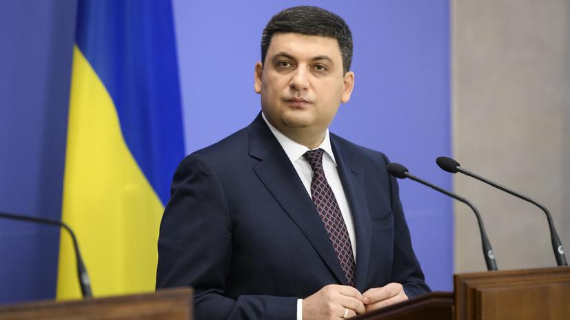Гройсман пообещал максимум за пять лет восстановить дороги Украины