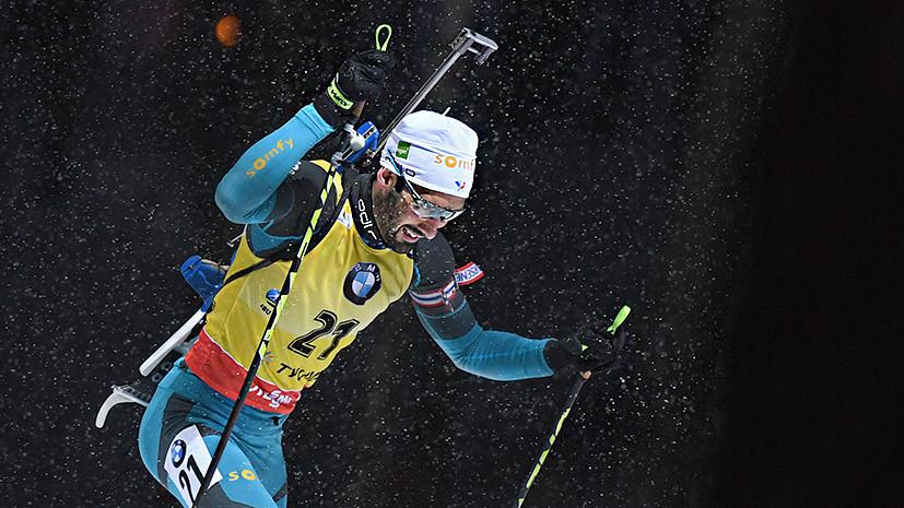 Уверенная победа: Мартен Фуркад выиграл гонку преследования в рамках этапа Кубка мира по биатлону в Тюмени