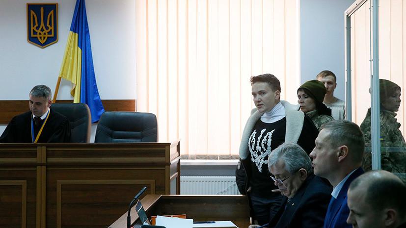Савченко пожаловалась на тонированные окна в камере