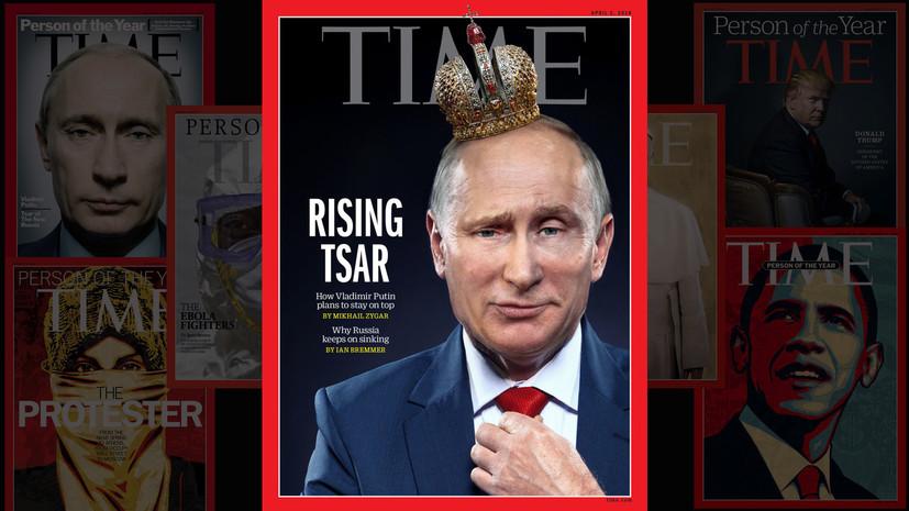 Журнал Time поместил наобложку В. Путина вБольшой императорской короне