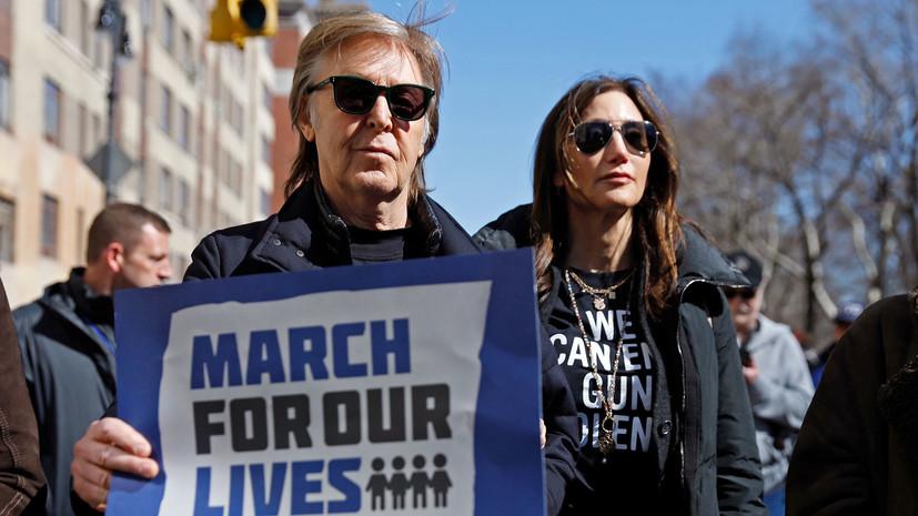 В Нью-Йорке Пол Маккартни вышел на марш за ужесточение контроля над продажей оружия