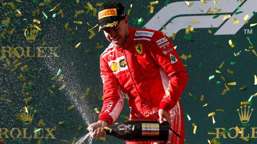 Определился победитель первой гонки сезона в «Формуле-1»