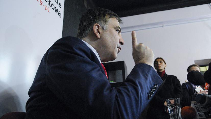 Саакашвили призвал Порошенко довести его «разоблачение» до конца