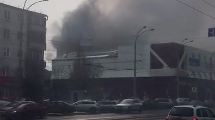 В одном из торговых центров Кемерова произошёл пожар