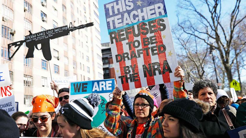 «На их стороне нет ни одного политика»: смогут ли протестующие в США добиться ужесточения контроля над оружием