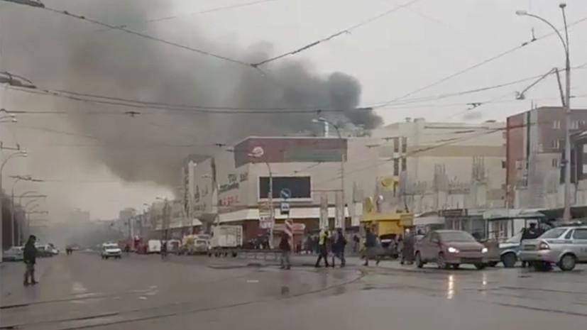 СК подтвердил гибель четырёх детей при пожаре в ТЦ в Кемерове