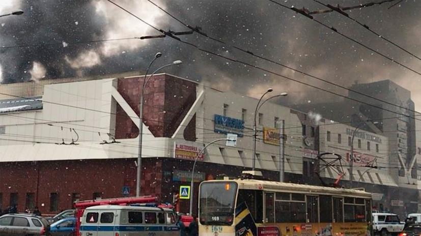 Прокуратура начала проверку по факту пожара в ТЦ в Кемерове