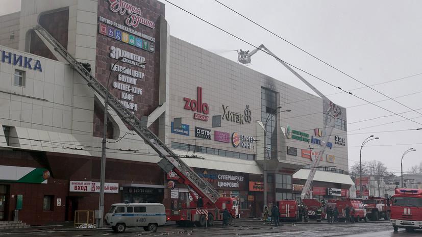 СК уточнил данные о погибших при пожаре в ТЦ в Кемерове