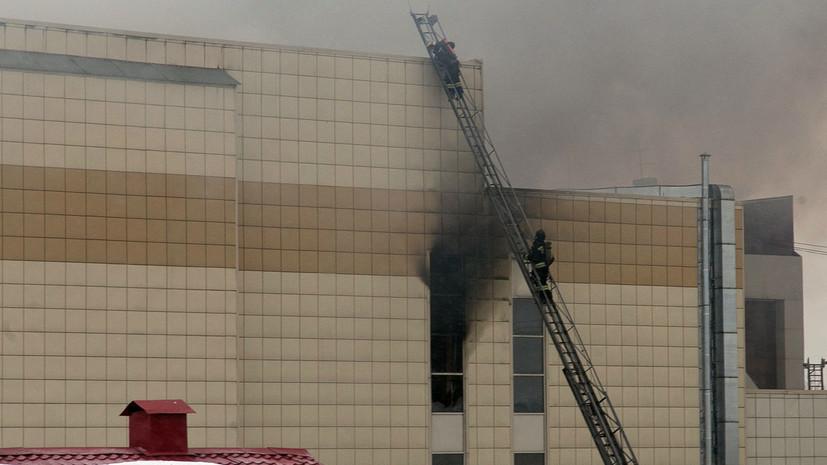 Дело о пожаре в ТЦ Кемерова передано в центральный аппарат СК