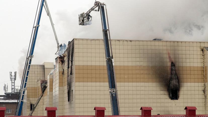 СК: при пожаре в ТЦ Кемерова пострадали 26 человек