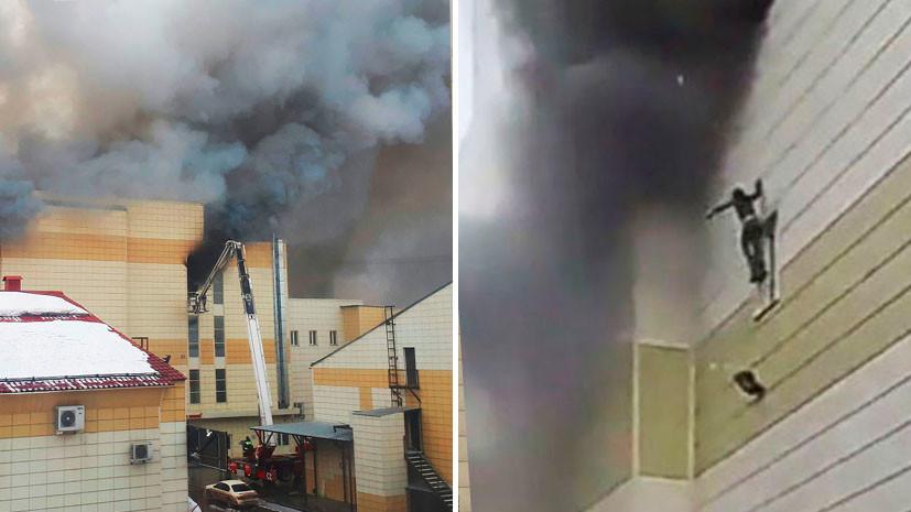 Что известно о пожаре в одном из ТЦ Кемерова