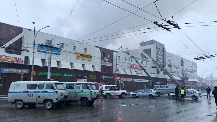 В Кемеровской области введён режим ЧС из-за пожара в ТЦ