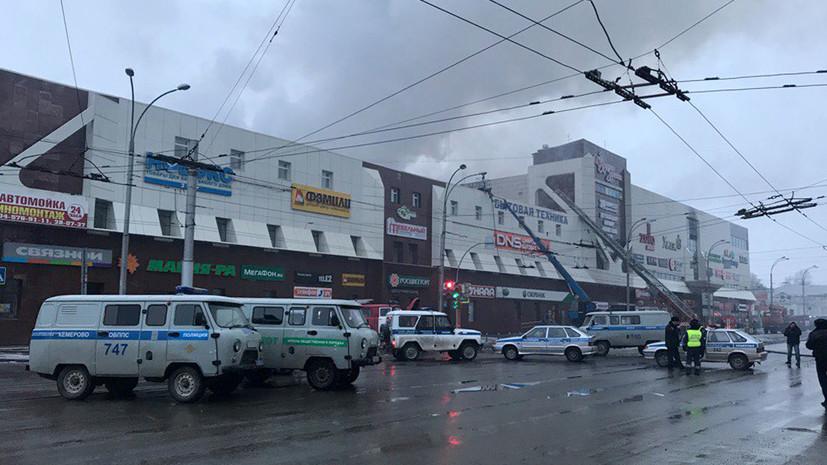 Число жертв пожара в ТЦ в Кемерове возросло до пяти