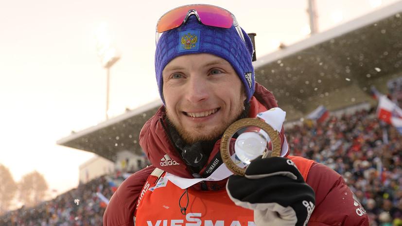 Как Цветков впервые в карьере выиграл гонку Кубка мира по биатлону