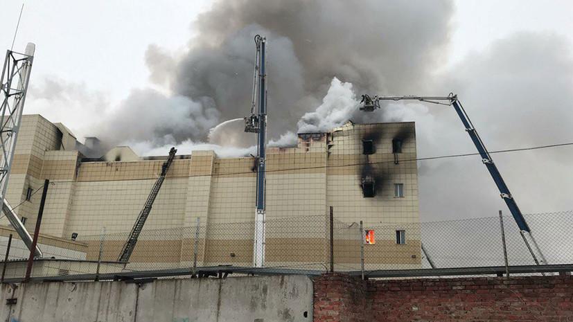 Пропавшие при пожаре в ТЦ в Кемерове трое детей найдены живыми