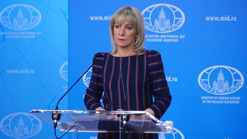 Захарова рассказала о получении «неграмотных отписок» от МИД Британии по делу Скрипаля