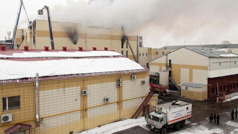 СК проверяет данные о 35 пропавших во время пожара в ТЦ в Кемерове