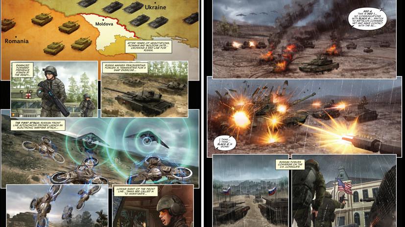 Военный эксперт оценил учебный комикс для армии США о столкновении НАТО с Россией