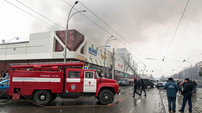 Власти Кемеровской области назвали предварительную версию пожара в ТЦ