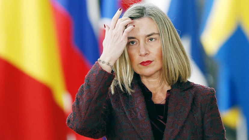 Могерини провела консультации с отозванным из России постпредом ЕС