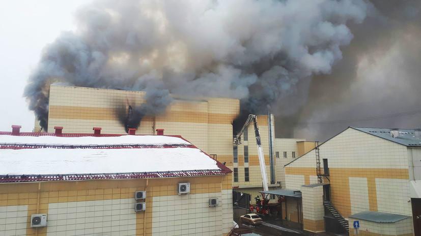При пожаре в торговом центре в Кемерове пропали без вести 69 человек