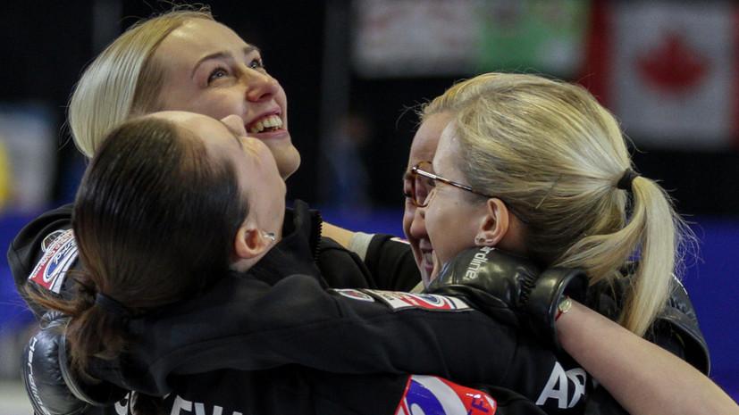 «Девушки показали выдающийся результат»: российские кёрлингистки обыграли США в матче за бронзу чемпионата мира