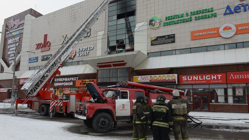 СК подтвердил гибель 53 человек при пожаре в кемеровском ТЦ