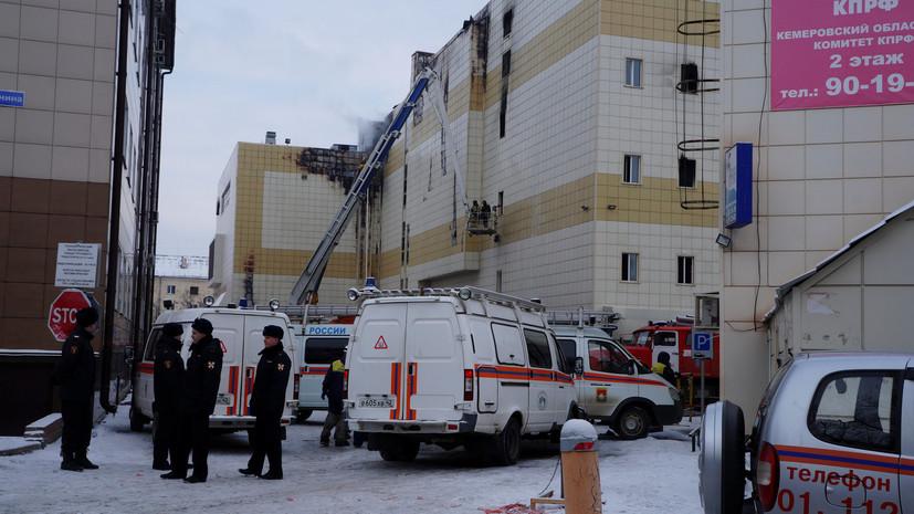 В союзе страховщиков оценили ущерб от пожара в ТЦ Кемерова в 3 млрд рублей