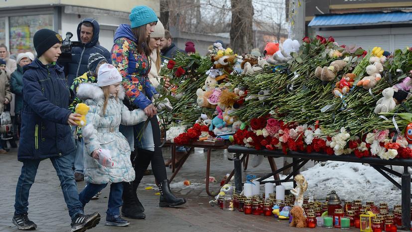 В Кемеровской области объявлен трёхдневный траур по погибшим при пожаре в ТЦ