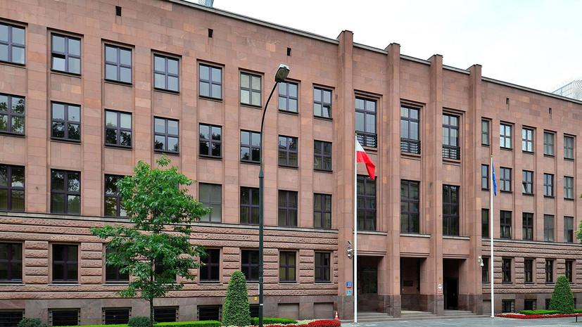 Посол России вызван в МИД Польши