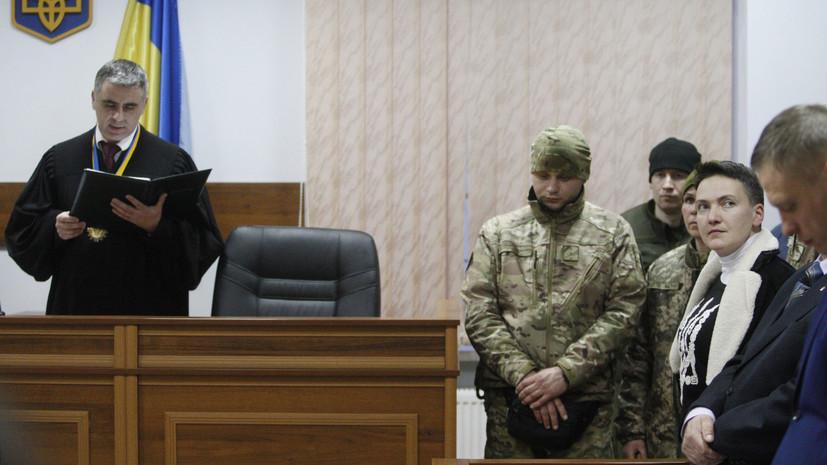 Защита Савченко обжаловала в суде Киева арест депутата