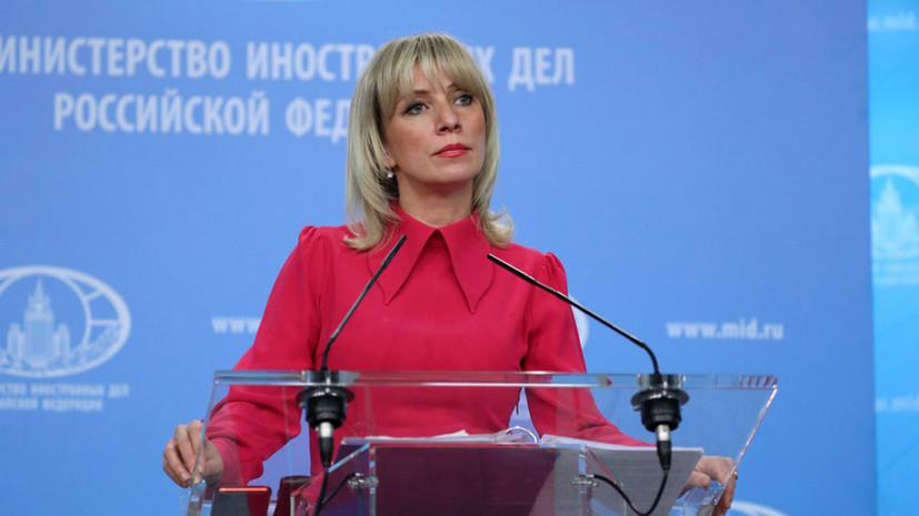 Захарова: Британия навязывает остающимся в ЕС странам ухудшение отношений с Россией