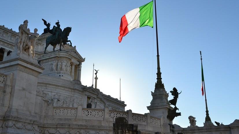Италия вышлет из страны двух российских дипломатов
