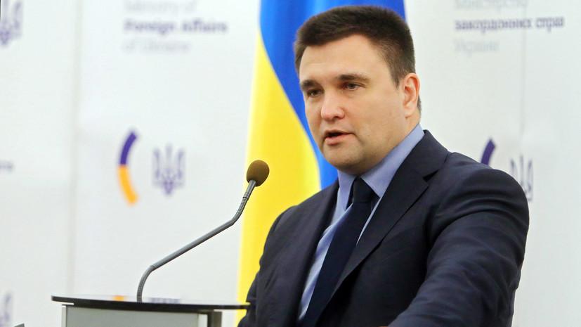 Климкин призвал к новым действиям после высылки российских дипломатов из стран Европы