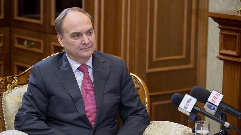 Посол России выразил протест Госдепу в связи с решением выслать дипломатов из США