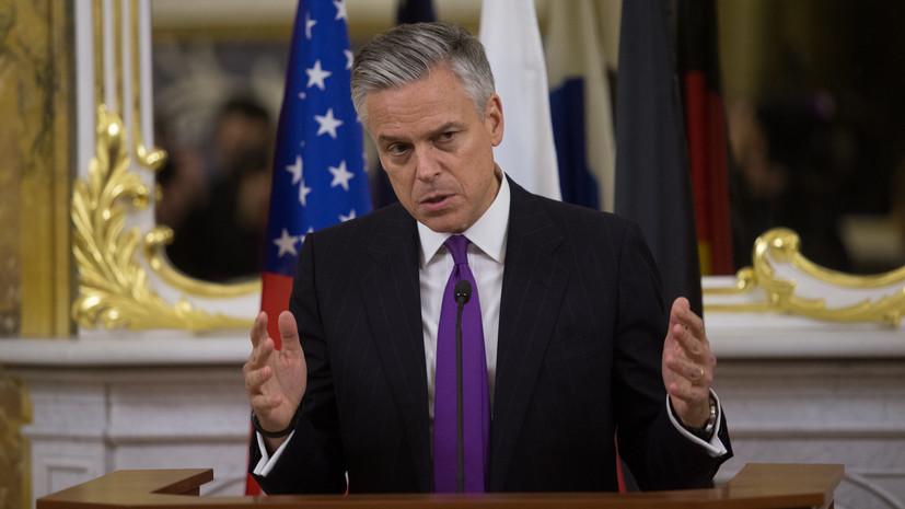 Хантсман призвал Россию стать «более ответственным» партнёром