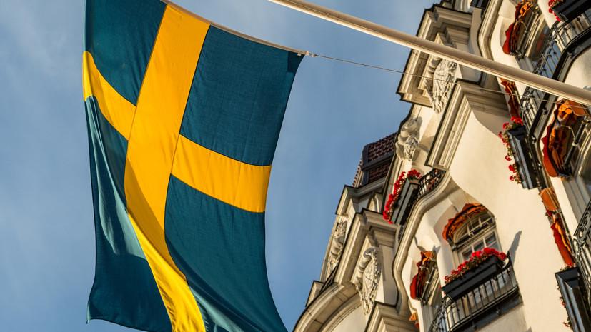 Швеция высылает российского дипломата