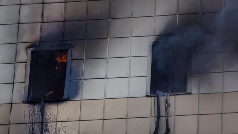 Пучков: версия теракта при пожаре в ТЦ в Кемерове не рассматривается