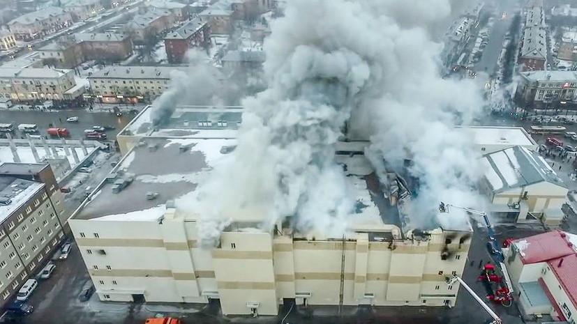 Следствие сделало первые выводы о пожаре в Кемерове