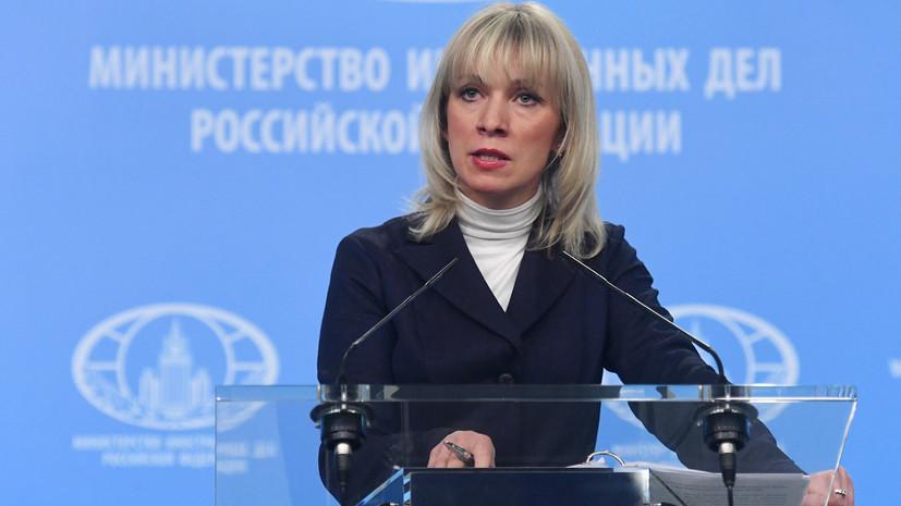 Захарова: страны Запада выслали дипломатов вместо соболезнований гражданам России