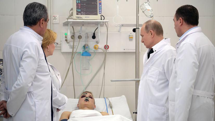 Путин посетил в кемеровской больнице пострадавших при пожаре в ТЦ